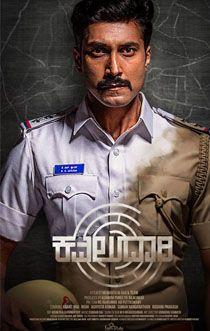 Movie Kavalu Daari 2018 Language Kannada Release Date 25 May 2018 Movie Trailers Movie Trailers Kannada Movies Thriller Movie