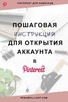 Instagram Plan, Pinterest Instagram, Handmade Market, Interesting Topics, Pinterest For Business, Pinterest Marketing, How To Relieve Stress, Brand Promotion, Self Improvement
