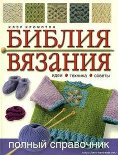 Библия вязания. / Вязание спицами / Вязание для женщин спицами. Схемы