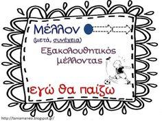 Πηγαίνω στην Τετάρτη...: 6η ενότητα: Ιστορίες παιδιών - Το μεγάλο μυστικό (13… Greek Language, Special Needs Kids, Special Education, Grammar, Personalized Items, Learning, School, Maths, Children