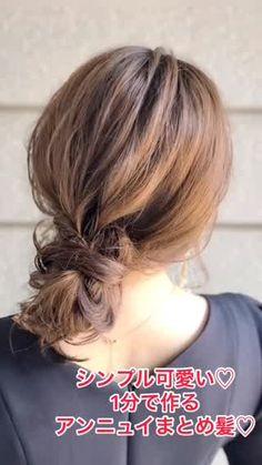 1分で作る大人のアンニュイまとめ髪♡簡単に出来るのでまとめ髪で是非! Hair Beauty, Long Hair Styles, Hairstyles, Fashion, Hairdos, Haircuts, Moda, Fashion Styles, Long Hairstyle