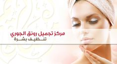 Treat yourself with Facial and Deep Skin Cleaning including Professional Medical Equipment and different variety of masks with 50% discount only at Rawnaq Aljouri Salon in Jeddah.