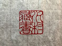 Chinese Chop, Text Symbols, White Seal, Chinese Calligraphy, Design Art, Red And White, Digital Art, Typography, Tattoos