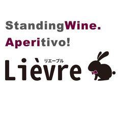 日頃よりご愛顧頂きありがとうございます . 本日点検の為 17時オープンとさせて頂きます ご迷惑をお掛け致しますが宜しくお願い申し上げます . #東中野 #lievre #liévre #lièvre #リエーブル #立ち飲みワインバー #立ち飲みワイン #立ち飲み #ワインバー #ワイン #赤ワイン #白ワイン # #お知らせ #17時オープン