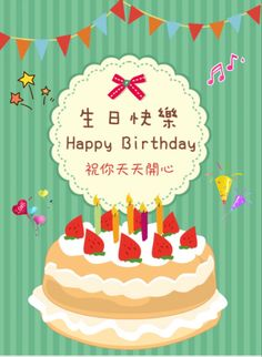 Happy Birthday Wishes For A Friend, Happy Birthday Wishes Images, Happy Birthday Greetings, Food And Drink, Birthday Cake, Cards, Articles, Chinese, Kpop