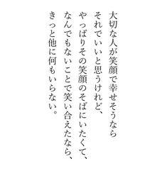 """カフカ on Instagram: """". #言葉 #笑顔 #幸せ #しあわせ #大切 #毎日 #日々 #日常 #大切な人 #好きな人 #大事 #恋人 #友達"""""""