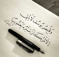 Poet Quotes, Words Quotes, Qoutes, Sayings, Love Smile Quotes, Love Yourself Quotes, Calligraphy Quotes Love, Arabic Calligraphy, Islamic Phrases