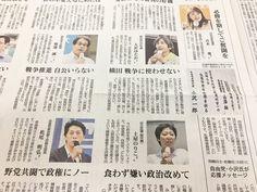 """""""こりゃースゴイ!自由党の小沢一郎代表、青木愛議員はじめ、民進党支部長、緑の党市議、無党派市議のみなさんが「共産党伸ばそう!」と赤旗に登場。こんなこと都議選史上初ッス。みんな「自民・公明政治もういらない」で一致してる。共産党伸ばして、野党共闘をさらに前へ!東京から流れ変えよう!"""""""