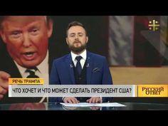 Русский ответ: Что хочет и что может сделать президент США? - YouTube