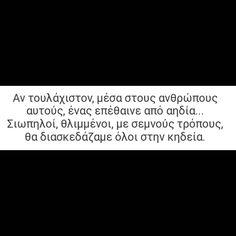 Κ. Καρυωτάκης 《 Πρέβεζα 》  #zelfelia #greek_poetry #greek_poems #poem #poems #poetry #kariotakis #preveza Poems, Greek, Instagram, Poetry, Greek Language, A Poem, Poem