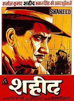 Shaheed (1965) - Bollywood Poster Design  *the sketchy lines, the colour palette