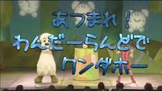 いないいないばぁっ!あつまれ!わんだーらんどでワンダホー 23曲連続 いないいないばぁ! ワンワン(声・操演 - チョー) 1996年1月15日の番組開始時より参加している大きな犬の男の子。一人称は「ワンワン」。好きな食べ物は納豆。自分も犬でありながら犬が苦手(同番組のキャラクター(キャンキャンなど)は苦手では無...