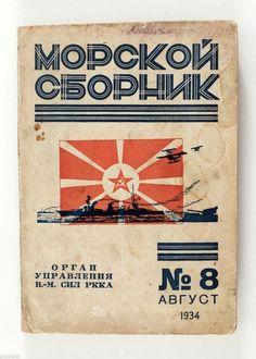 1934 Soviet Russian NAVAL DIGEST Military Book Aviation Fleet Submarines