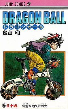 ドラゴンボール DRAGON BALL 34 鳥山明 集英社(完全版を入手前は所蔵)