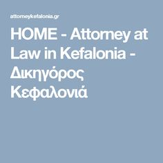 HOME - Attorney at Law in Kefalonia - Δικηγόρος Κεφαλονιά