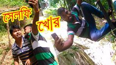 Bangla Funny Video | New bangla Funny Video |  পগল কক সলফ খর | Bangladeshi Funny Video 2017 | MdRoniK New bangla funny video 2017 Of MdRoniK . this Bangla funny video about Selfi Buz of Bangladesh. Its a Funny Video made for Bangladeshi Funny people. This New bangla funny video for all about fun and entertainment.  ================================================= Please Subscribe My Channel for more entertaining videos...click the link…