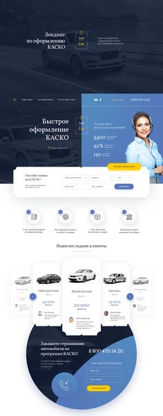 Landing page for insurance company.