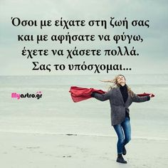 Feeling Loved Quotes, Love Quotes, Greek Quotes, My World, Feelings, Paracord, Words, Memes, Sofa