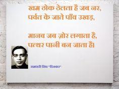 वीर Hindi Poem, Veer Hindi Kavita, Kavya in Hindi