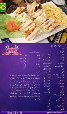 Tandoori club sandwich Cooking Recipes In Urdu, Easy Cooking, Gourmet Recipes, My Recipes, Chicken Recipes, Snack Recipes, Aloo Recipes, Kebab Recipes, Cooking Tips