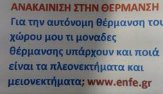 Αυτόνομες μονάδες θέρμανσης σε ανακαίνιση σπιτιού - Ανακαίνιση enfe.gr