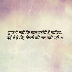 Hahaha very true Hindi Quotes Images, Shyari Quotes, Desi Quotes, Hindi Words, Hindi Quotes On Life, Words Quotes, Qoutes, Poetry Hindi, Photo Quotes