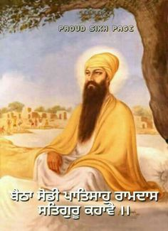 Sikh Quotes, Gurbani Quotes, Guru Ram Das, Shri Guru Granth Sahib, Religious Photos, Trust God, Pray, Spirituality, Faith