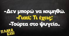#plakaexei Greek Memes, Funny Greek Quotes, Funny Picture Quotes, Funny Quotes, Dental Humor, Stupid Funny Memes, True Words, I Laughed, Laughter