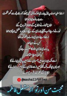 Famous Novels, Best Novels, Urdu Words, Words Quotes, Qoutes, Novels To Read Online, Romantic Novels To Read, Hello July, Book Prompts