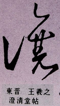 grass style chinese writing alphabet