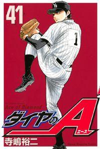 ダイヤのA【楽天ブックス】 Baseball Anime, Baseball Cards, Manga Covers, Comics, Books, Fictional Characters, Diamond, Pasta, Google