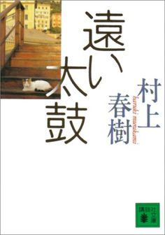 遠い太鼓 (講談社文庫) 村上 春樹 Haruki Murakami http://www.amazon.co.jp/dp/4061853821/ref=cm_sw_r_pi_dp_FWtSub0RN2R6G