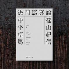 決鬥寫真論-wangzhihong.com