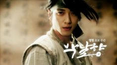 Baby that is why I love you so much. Jung Yong Hwa - Three Musketeers