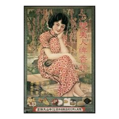 #OldShanghai Women Pin Up Advertising Poster Poster