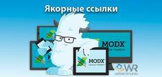 Якорные ссылки в MODX Revolution