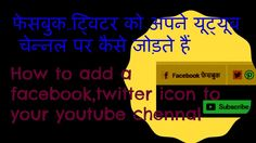How to add a facebook,twitter icon to your youtube chennal-2016