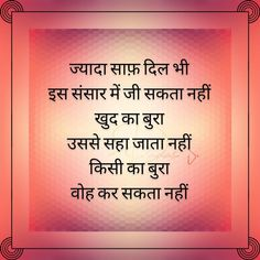 2004 Best Hindi Quotes Images Hindi Quotes Good Morning Images