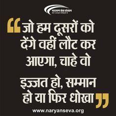pin by narayan seva sansthan on inspirational quotes hindi quotes from trust quotes wallpaper in hindi , dailyquote quoteof Chankya Quotes Hindi, Inspirational Quotes In Hindi, Marathi Quotes, Inspiring Quotes, Quotations, Simple Quotes, Trust Quotes, Karma Quotes, Reality Quotes