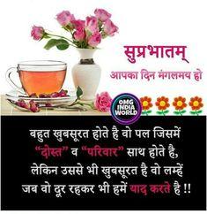 Good Morning Flowers Gif, Hindi Good Morning Quotes, Hindi Quotes Images, Krishna, India, Goa India, Indie, Indian