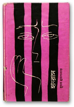 Vintage South Asian book cover, via Women, Snakes, and Stalkers. Via Letterology.