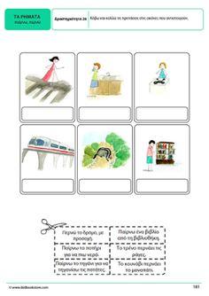 Περί μαθησιακών δυσκολιών: Γραμματική με μια άλλη οπτική Speech Therapy, Grammar, Blog, Speech Pathology, Speech Language Therapy, Speech Language Pathology, Blogging, Articulation Therapy
