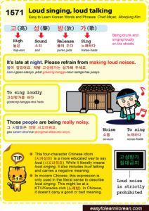 Easy to Learn Korean 1571 - Loud singing loud talking.