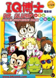 Dr Slump Arale's Surprising Bang! DVD... RM15 = $5