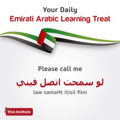 Here's your learning treat for today: How do you say 'Please Call Me' in Emirati Arabic? Try it out and share with your friends.