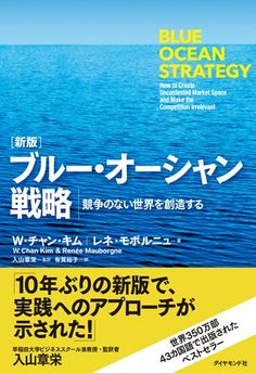 [新版]ブルー・オーシャン戦略―――競争のない世界を創造する (Harvard Business Review P... https://www.amazon.co.jp/dp/4478065136/ref=cm_sw_r_pi_dp_x_N8cdzbCKDAQJ3