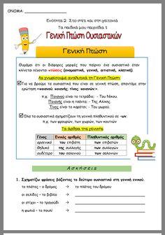 Kids Education, Special Education, Greek Language, School Lessons, Homeschool, Teaching, Early Education, Greek, Education