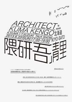 - Kengo Kuma Talk Show poster by Daikoku Design Institute. I chose this poster because I like the simplicity of the design and how the bottom text is staggered instead of right or left aligned. Japan Design, Web Design, Book Design, Cover Design, Graphic Design Posters, Graphic Design Typography, Graphic Design Illustration, Graphic Design Inspiration, Japanese Typography