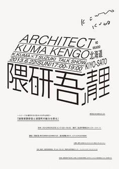 隈研吾トークショー - Daikoku Design Institute