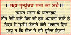 II Maha Mrityunjaya Mantra II महा मृत्युंजय मंत्र Lord Shiva Mantra